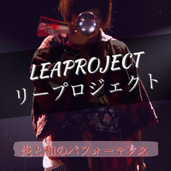 LEAPROJECT ファイヤーパフォーマンスショー